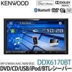 (品切れ:3月下旬予定)ケンウッド (KENWOOD) DDX6170BT DVD/CD/USB/iPod/Bluetoothレシーバ 7V型(メール便不可)
