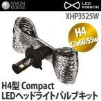 SYGN HOUSE(サインハウス) 00079995 XHP3525W LED RIBBON LEDヘッドライトバルブキット H4 Compact 12v60/55W(バイク用品)(メール便不可)
