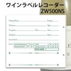 【お気に入りのラベルを保存!】 ワインラベルレコーダー 12シート / 1組 【ZW500NS】【WINEX】 【ワイングッズ】【メール便不可】