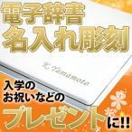 カシオ 電子辞書 名入れ/名前刻印(記念品・ノベルティ・ギフト・プレゼントにぜひ)*対象商品と一緒に買い物カゴへ入れてください