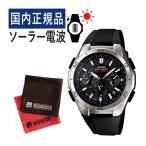 (クロスセット)(国内正規品)(カシオ)CASIO 腕時計 WAVE CEPTOR ウェーブセプター タフソーラー 電波時計 MULTIBAND 6 WVQ-M410-1AJF メンズ(メール便不可)
