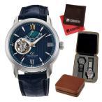 (11月16日発売予定)(セット)(国内正規品)オリエント 腕時計 RK-DA0001L オリエントスター セミスケルトン メンズ 限定モデル&時計ケース&クロス2枚