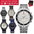 (クロス付き)SWISS MILITARY HANOWA 腕時計 スイス製 クオーツ 06-7161 ...