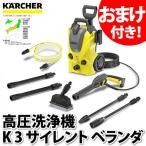 (高圧洗浄機)ケルヒャー (KARCHER) 高圧洗浄機 K3 サイレント ベランダ おまけ付き(東日本/西日本 選択式)(ラッピング不可)(メール便不可)