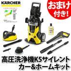 東日本地区用(高圧洗浄機)ケルヒャー(KARCHER) K5 サイレント カー&ホームキット 50Hz (1.601-942.0)  おまけ付き(ラッピング不可)(メール便不可)