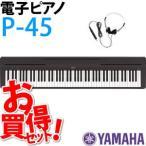【★ヘッドホン&お手入れセット付き!】ヤマハ 電子ピアノ P-45B ブラック 【メール便不可】【時間指定不可】
