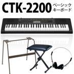【★X'masラッピング袋付き♪】【★スタンド(CS-4B)&高低自在イス&ヘッドホン等セット】【送料無料】カシオ ベーシックキーボード CTK-2200