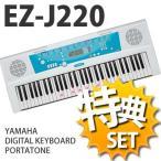 【★X'masラッピング袋付き♪】【★ヘッドホン&お手入れセット】ヤマハ(YAMAHA) 電子キーボード PORTATONE(ポータトーン) EZ-J220 【61鍵盤】
