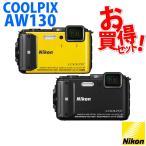 【★SD16GB&コンパクトカメラバッグ等セット】Nikon(ニコン) 水深30m防水デジカメ COOLPIX AW130 [カラー選択式]【メール便不可】