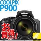 【メーカー欠品時納期:1〜2ヶ月程度】【★SD16GB&コンパクトカメラバッグ等セット】Nikon(ニコン) デジタルカメラ COOLPIX P900 ブラック【メール便不可】