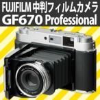 富士フィルム(FUJIFILM) 中判フィルムカメラ GF670 Professional EX N シルバー 6×6、6×7サイズ切り替え機能を搭載[メール便不可]