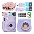 (レビュー記入でフィルムプレゼント)チェキ カメラ チェキカメラ 富士フイルム instax mini 11 FUJIFILM インスタックスミニ オリジナルケース 当店限定