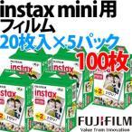 【送料無料】富士フィルム チェキフィルム instax mini 2パック品 WW2(20枚入り)×5個セット [100枚入][メール便不可]