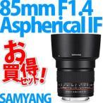 【メーカー欠品時納期:1〜2ヶ月程度】サムヤン(Samyang) 単焦点レンズ 85mm F1.4 Aspherical IF【マウント選択式】【マニュアルレンズ】【メール便不可】