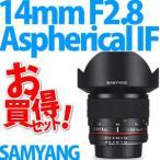 サムヤン(Samyang) 単焦点レンズ 14mm F2.8 Aspherical IF(マウント選択式)(メール便不可)