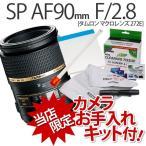 【カメラお手入れキット付】タムロン SP AF90mm F/2.8 Di MACRO 1:1 キヤノン用 【272EE】【メール便不可】
