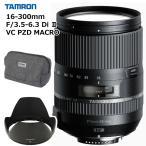 【フィルター2枚セット】タムロン 【レンズ】16-300mm F/3.5-6.3 Di II VC PZD MACRO キヤノン用 【B016E】【メール便不可】