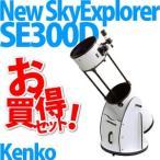 (プラネタリウムソフト&コンパス等セット)Kenko 天体望遠鏡 New SkyExplorer SE300D(メール便不可)