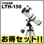 【★お手入れクロスセット!】 MIZAR(ミザール) 天体望遠鏡 LTH-150 [大口径反射望遠鏡][メール便不可]