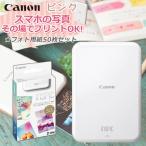 (フォト用紙50枚付)キヤノン ミニフォトプリンター iNSPiC PV-123-SP ピンク (3204C007) (キャノン/canon/インスピック) (メール便不可)