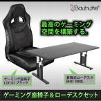 【メーカー直送/代引不可】バウヒュッテ 【セット】 ゲーミング座椅子 LOC-01-BK(ブラック) & 昇降式デスク BHD-1000L  【メール便可/ラッピング不可】