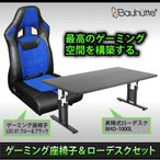 【メーカー直送/代引不可】バウヒュッテ 【セット】 ゲーミング座椅子 LOC-01-BU(ブルー&ブラック) & 昇降式デスク BHD-1000L【メール便/ラッピング不可】