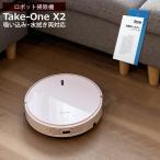 (交換用フィルターセット)ILIFE ロボット掃除機 アイライフジャパン 水拭き 掃除機 両対応 Take-One X2 テイクワン(ラッピング不可)