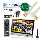 ポータブル ブルーレイ BD DVD プレーヤー セット GH-PBD14AT-BK TVチューナー バッテリー内蔵 アンテナケーブル3m付き