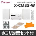 【ホコリ対策セット付!】パイオニア(Pioneer) CDミニコンポーネントシステム X-CM35-W ホワイト [Bluetooth/NFC対応][CDコンポ]【メール便不可】