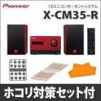 【ホコリ対策セット付!】パイオニア(Pioneer) CDミニコンポーネントシステム X-CM35-R レッド [Bluetooth/NFC対応][CDコンポ]【メール便不可】