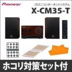 【ホコリ対策セット付!】パイオニア(Pioneer) CDミニコンポーネントシステム X-CM35-T ブラウン [Bluetooth/NFC対応][CDコンポ]【メール便不可】