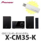 【USBメモリー4GB付!】パイオニア(Pioneer) CDミニコンポーネントシステム X-CM35-K ブラック [Bluetooth(ブルートゥース)/NFC対応][CDコンポ]【メール便不可】