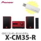 【USBメモリー4GB付!】パイオニア(Pioneer) CDミニコンポーネントシステム X-CM35-R レッド [Bluetooth(ブルートゥース)/NFC対応][CDコンポ]【メール便不可】