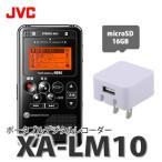 【ACアダプター&microSDカード16GB付!】JVCケンウッド ポータブルデジタルレコーダー XA-LM10-B ブラック 【メール便不可】