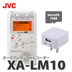 【ACアダプター&microSDカード16GB付!】JVCケンウッド ポータブルデジタルレコーダー XA-LM10-W ホワイト 【メール便不可】