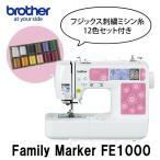 (セット)ブラザー(電子ミシン)FE1000 Family Marker&フジックス刺繍ミシン糸 キングスター12色セット(メール便不可)(ラッピング不可)
