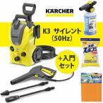 【セット】ケルヒャー 【高圧洗浄機】 K3サイレント(50Hz)+入門セット 【メール便不可】【ラッピング不可】
