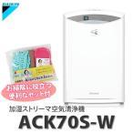 【数量限定・おまけ付き】【〜31畳用】ダイキン 加湿ストリーマ空気清浄機 ACK70S-W ホワイト [ハイグレードタイプ][MCK70S-W同等品]【メール便不可】