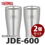 【2個セット】サーモス(THERMOS) 真空断熱タンブラー JDE-600S ステンレス(600ml/600cc) 【メール便不可】