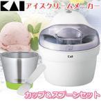 ショッピングアイスクリーム (送料無料)(アイススプーン&カップセット)(コンパクトサイズ)貝印 アイスクリームメーカー DL-5929(メール便不可)