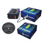 (マルチサークル付き) 非常用電源 空気 発電地 防災 災害 グッズ 電池 エイターナス Bセット(発電池2個+インバーター)(メーカー直送)(ラッピング不可)