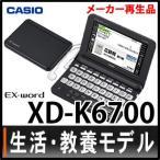 【メーカー再生品】【ハードカバー付】【送料無料】カシオ 電子辞書 XD-K6700BK エクスワード XD-CC2308セット [CASIO/XDK6700]【メール便不可】
