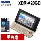 (フィルム・クロス付)(英会話学習機)カシオ EX-word RISE XDR-A20-GD CASIO エクスワードライズ(メール便不可)