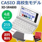 (名入れは有料対応可)(カシオ高校生電子辞書セット)EX-word XD-SR4800WE ホワイト 辞書ケース(グレー)・保護フィルム付 XDSR4800
