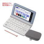 (名入れは有料対応可)(カシオ高校生電子辞書セット)EX-word XD-SR4800BU ブルー・辞書ケース(グレー)・保護フィルム付 XDSR4800