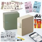 (選べるテープセット) テプラ MARK&テープ4種(定番3種+選べるピンクorブルー)&ACアダプター&電池 セット SR-MK1(ベージュ/カーキ) テプラPRO テプラプロ
