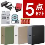 (電源安心セット) テプラ MARK&ACアダプター&電池&テープ1本 セット SR-MK1(ベージュ/カーキ) テプラPRO テプラプロ マーク スマートフォン専用 キングジム