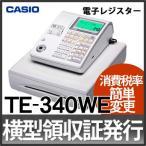 【税率変更マニュアル付】カシオ TE-340WE ホワイト 電子レジスター[10部門 サーマルプリンタ][CASIO TE340WE]【送料無料】【メール便不可】