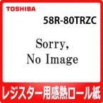 東芝テック 感熱レジロール紙 58R-80TRZC ×20巻【58R80TRZC】【純正】【メール便不可】