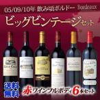 【赤ワイン6本セット】ボルドー 赤ワインフルボディセット 2005年 2009年 2010年 熟成ボルドー 当たり年セット 750ml 6本【メール便不可】【ラッピング不可】